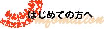 title_はじめての方へ_2
