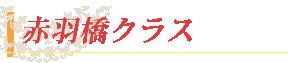 title_赤羽橋クラス_