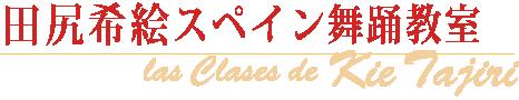 田尻希絵スペイン舞踊教室 Logo
