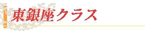 title_東銀座クラス_