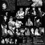manatsu_2014_2