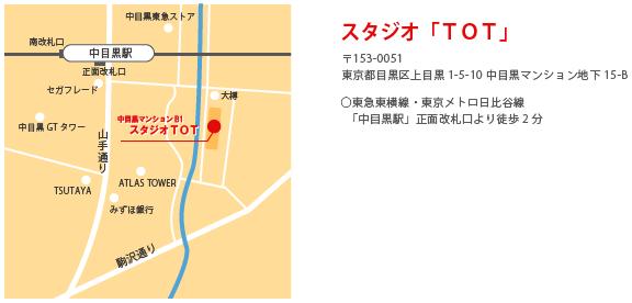地図_中目黒TOT_2