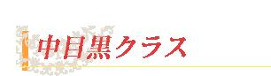 title_中目黒クラス_